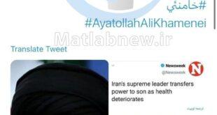 از روز گذشته شایعههایی در خصوص وضعیت سلامتی رهبر انقلاب از طرف رسانههای ضد انقلاب و آمریکایی در فضای مجازی منتشر شد که در نهایت دفتر رهبری با یک پاسخ توییتری به این شایعات پایان داد
