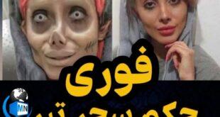 سحر تبر چهره اینستاگرامی جنجالی پس از بازداشت در سال ۹۸ در نهایت با حکم ۱۰ سال زندان روبرو شد