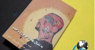انتشار تصاویری از یک کتاب که گفته می شود زندگی نامه خواننده رپ امیر تتلو است موجی از واکنش ها را در فضای مجازی به دنبال داشت