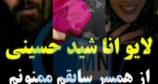 شب گذشته لایو آناشید حسینی همسر سابق پسر سفیر ایران با حسن آقامیری روحانی خلع لباس شده خبر ساز شد