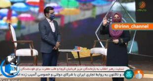 پس از انتشار خبر موفقیت آمیز ساخت واکسن کرونا ایرانی مجری شبکه خبر به صورت رسمی از این واکسن در این برنامه رونمایی کرد
