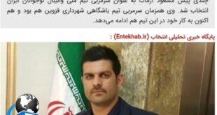 در خبر منتشر شده از طرف فدراسیون والیبال ایران رئیس اتحادیه صنف چلوکبابی و تالار های پذیرایی قزوین به عنوان سرپرست جدید تیم ملی نوجوانان والیبال ایران انتخاب شد،در ادامه با معرفی او همراه ما باشید