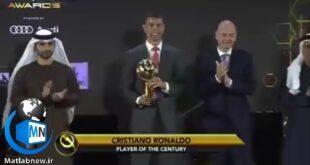 در یک مراسم رسمی کریستیانو رونالدو به عنوان برترین بازیکن قرن اخیر انتخاب شد در ادامه با جزئیات این مراسم و عکس کریستیانو رونالدو بر روی برج خلیفه دبی با ما همراه باشید
