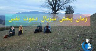 سریال (دعوت نحس) به کارگردانی علیرضا افخمی به سفارش صدا و سیما برای ساخت و پخش در بهار سال ۱۴۰۰ کلید خورد