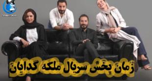 سریال (ملکه گدایان) به کارگردانی حسین سهیلی زاده پس از پایان مراحل ساخت و تدوین آماده پخش از شبکه نماوا شد در ادامه با معرفی بازیگران و جزئیات سریال و زمان پخش به همراه باشید