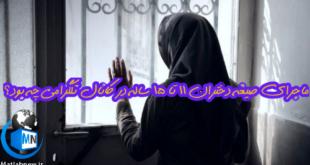 انتشار تصاویری از متن چت های تلگرامی چندین کانال برای صیغه کردن دختران نوجوان ۱۱ تا ۱۵ ساله توسط تعدادی از افراد سودجو حاشیه ساز ش