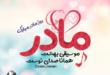 یکی از مهمترین روزهای هر سال در تقویم ایرانیان روز زن و روز مادر است که مصادف است با ولادت حضرت فاطمه زهرا(س) در ادامه با تاریخ دقیق و معرفی این روز همراه ما باشید