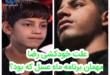 در یک خبر متاثر کننده رضا پسر بچه ای که چند سال پیش به عنوان یکی از مهمانان در برنامه ماه عسل با اجرای احسان علیخانی شرکت کرده بود در سن ۱۸ سالگی خودکشی کرد