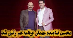 برنامه اینترنتی (هم رفیق) با اجرای شهاب حسینی به قسمت پنجم خود رسید در ادامه با معرفی مهمان این قسمت از برنامه هم رفیق با ما همراه باشید