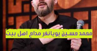 محمد حسین پویانفر مداح اهل بیت یک نماهنگ جدیدبه نام (حرم نداری) را منتشر کرد در ادامه با جزئیات این نماهنگ و بیوگرافی محمدحسین پویانفر با ما همراه باشید