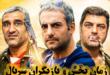 سریال خوب بد جلف رادیواکتیو به کارگردانی محسن چگینی در دستور ساخت قرار گرفته است این سریال با فضای طنز آمیز به زودی منتشر خواهد شد