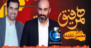 محسن تنابنده کارگردان و بازیگر سرشناس و پرطرفدار سینما و تلویزیون امشب پنجشنبه 18 دی 99 مهمان برنامه هم رفیق خواهد بود