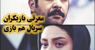 سریال جذاب و عاشقانه (هم بازی) به کارگردانی سروش محمدزاده برای ساخت کلید خورد این سریال قرار است به عنوان یکی از ویژه برنامه های نوروزی در سال ۱۴۰۰ پخش شود