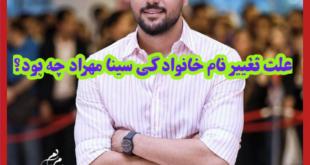 سینا مهراد پسر سعید سهیلی کارگردان معروف سینما و تلویزیون ایران است او نام فامیلی خود به مهراد را تغییر داد در ادامه با علت تغییر نام فامیلی سینا مهراد با ما همراه باشید