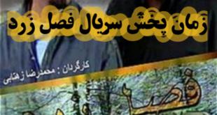 سریال فصل زرد به کارگردانی محمدرضا زهتابی به سفارش شبکه اول سیما در سال ۱۳۸۳ ساخته و پخش شد این سریال بار دیگر در دستور پخش از صدا و سیما قرار گرفته