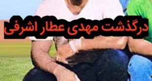 مهدی عطار شرفی پیشکسوت وزنه برداری کشور امروز ۲۰ دی ۱۳۹۹ بعد از تحمل مدت ها ابتلا به بیماری سرطان دار فانی را وداع گفت