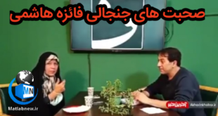فائزه هاشمی دختر آیت الله هاشمی رفسنجانی در یک مصاحبه انجام شده با پایگاه خبری انصاف نیوز در خصوص انتخاب شدن ترامپ به عنوان رئیس جمهور مواضع خود را مطرح کرد