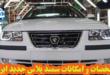 شرکت خودروسازی ایران خودرو از جدیدترین سمند پلاس خود رونمایی کرد این خودرو در آستانه بیست سالگی خود قرار گرفته و به عنوان یک خودروی ملی در خط تولید قرار خواهد گرفت