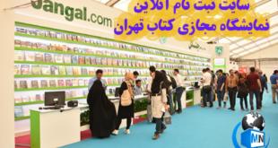 نمایشگاه کتاب تهران به عنوان یکی از معتبرترین نمایشگاههای داخلی و بین المللی کتاب در ایران و دنیا می باشد که هر ساله با حضور بسیاری از ناشران داخلی و خارجی برگزار می شود