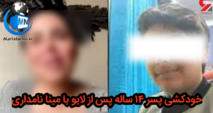 انتشار لایو یک نوجوان ۱۴ ساله با مینا نامداری یکی از چهره های اینستاگرامی که با انتشار لایوهای زننده و خارج از عرف به شهرت رسیده است باعث ایجاد یک حاشیه جدید در فضای مجازی شد