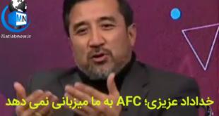 صحبت های رک و بی پرده خداداد عزیزی در خصوص میزبانی جام ملتهای آسیا در برنامه ورزشی فوتبال برتر مورد توجه و البته انتقاد برخی قرار گرفت