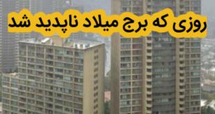 در یک ویدیو منتشر شده ۳۶ ثانیه ترسناک از تفاوت آلودگی هوای امروز تهران (۲۲ دی ۹۹) با یک روز پاک به تصویر کشیده شد