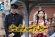 سریال ژاپنی (نوش جان) به عنوان یکی از گزینههای پخش از شبکه تماشا بر روی آنتن صدا و سیما قرار خواهد گرفت در ادامه با جزئیات پخش و معرفی بازیگران با ما همراه باشید