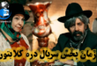 سریال طنز اجتماعی دره گلابتون به کارگردانی مصطفی نامجو به زودی بر روی آنتن شبکه استانی فارس قرار خواهد گرفت در ادامه با معرفی بازیگران و جزئیات پخش این سریال با ما همراه باشید