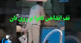 انتشار یک فیلم در فضای مجازی موجب واکنش بسیاری از کاربران شد،فیلم مذکور از یک نانوا در چهارراه خانی آباد نو تهران می باشد که بر روی نان ها آب دهان می انداخت