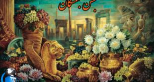 در فرهنگ زندگی ایران باستان جشن کاری اهورایی و روشی برای مبارزه با اهریمن بوده و در برابر، سوگ و غم کنشی اهریمنی و سخت نکوهیده بوده است