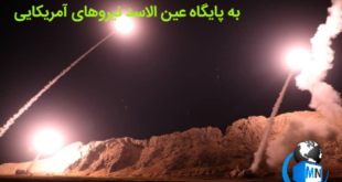 امروز جدیدترین فیلم از لحظه آغاز حمله موشکی به پایگاه عین الاسد نیروهای آمریکایی از طرف صدا و سیما منتشر شد