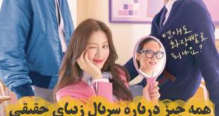 سریال زیبای حقیقی که به تازگی در کشور کره جنوبی ساخت و پخش شده است بعد از دوبلاژ و تدوین در جدول پخش قرار گرفت در ادامه با معرفی بازیگران این سریال با ما همراه باشید