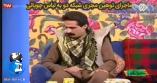انتشار قسمتی از صحبتهای مجری شبکه دوم سیما با دکتر فریبرز عزیزی در خصوص لباس ایشان به یک موضوع حاشیهای در فضای مجازی تبدیل شد