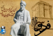 فردوسی از قدیمیترین شاعران ایران است. این شاعر بزرگ با به نظم در آوردن حماسههای پهلوانان ایرانی، از میان داستانهای کهن ایران زمین، اثری جاودانه در ادبیات ما خلق کرد