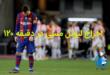 شب گذشته فینال بازی سوپر کاپ اسپانیا برگزار شد این بازی که در بین دو تیم بارسلونا و بیلبائو در جریان بود با یک اتفاق باورنکردنی و حیرت آور برای لیونل مسی همراه بود