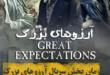 سریال (آرزوهای بزرگ) با نام انگلیسی(Great Expectations) محصول مشترک کشور آمریکا و انگلستان است که با داستانی از رمان چارلز دیکنز ساخته شده است