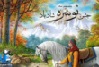 یکی از جشن های باستانی در ایران جشن نوسره است که ۵ روز قبل از جشن بزرگ سده برگزار می شود. ایرانیان با برگزاری این جشن خود را برای برگزاری هر چه باشکوه تر جشن بزرگ سده آماده می کردند