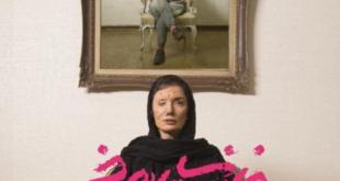 انتشار اخبار جدید در خصوص فیلم خانه ماهرخ و حضور آتنه فقیه نصیری در این فیلم با چهره ای سوخته شده مورد توجه بسیاری از کاربران قرار گرفته است