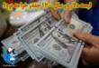 نرخ دلار و تبادلات ارزی یکی از موضوعات مورد توجه در بازار و همچنین مورد توجه بسیاری از رسانهها قرار دارد و در روزهای اخیر موضوع کاهش قیمت دلار بهعنوان یک خبر رسانهای داغ مطرح شد