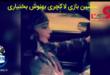 انتشار یک ویدئو از ماشین سواری لاکچری بهنوش بختیاری بازیگر سینما و تلویزیون که گفته میشود در خیابان های تهران می باشد خبر ساز شد در ادامه این ویدئو را می بینید