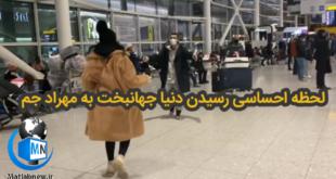 انتشار یک ویدئو از لحظه ورود مهراد جم به فرودگاه و دیدار با دنیا جهانبخت به یک ویدیو پر بازدید در فضای مجازی تبدیل شد در ادامه با جزئیات این فیلم با ما همراه باشید
