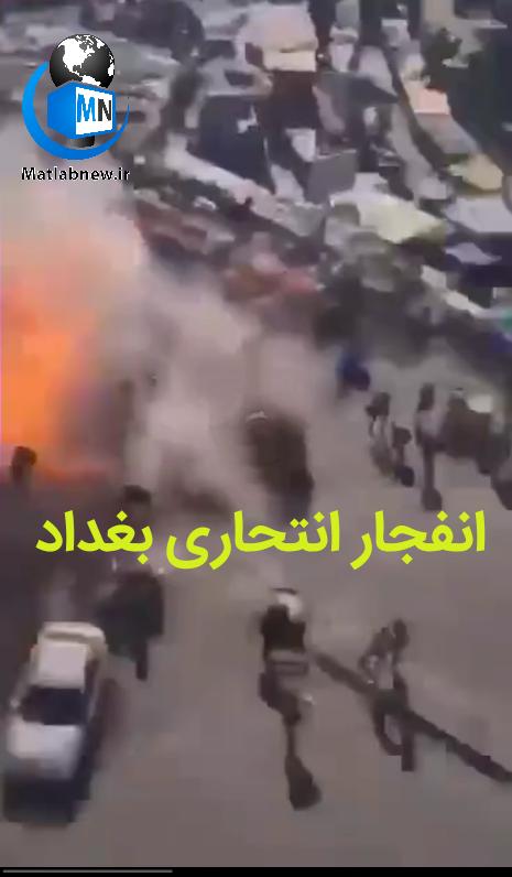 انفجار امروز بغداد که بصورت انتحاری بود در بازار الطیران رخداد و پیش از آن فرد مهاجم خود را به حالت ناراحتی بر روی زمین انداخته و پس از جمع شدن جمعیت به دورش نفر دوم جلیقه انفجاری خود را در بین جمعیت منفجر می کند