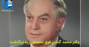متاسفانه بر اساس اخبار منتشر شده از طرف سازمان نظام پزشکی استان اصفهان (دکتر محمد گلشن فوق تخصص ریه و استاد دانشگاه اصفهان) بر اثر ابتلا به بیماری کرونا درگذشت