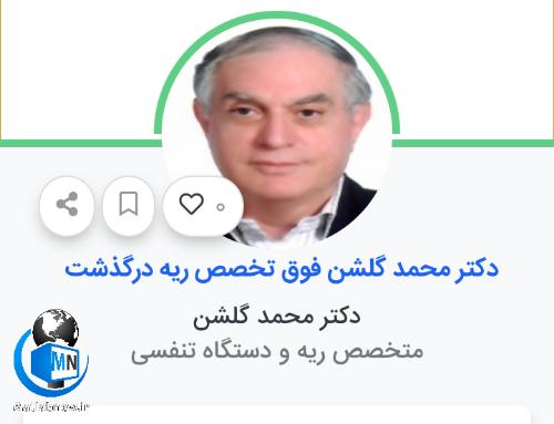 دکتر محمد گلشن