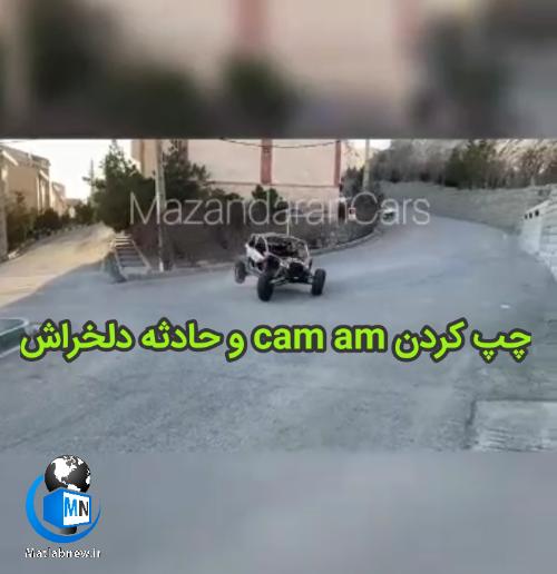 خودروی آفرود (Can-Am)