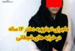 ماجرای دردناک زندگی دختری ۱۴ ساله که با فرار از خانه گرفتار سوء استفاده گران معتاد در خرابه های اطراف تهران می گردد را در این بخش از مجله بخوانید