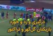 در پایان دیدار تیم های گل گهر و تراکتور که با برتری ۲ بر ۱ سرخپوشان تبریزی همراه بود به صحنه درگیری و ضربه خورده بازیکنان این دو تیم تبدیل شد