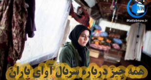 سریال (آوای باران) به کارگردانی حسین سهیلی زاده بعد از چندین بار پخش از شبکههای مختلف بار دیگر بر روی آنتن صدا و سیما خواهد رفت