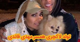 فیلم های برگزاری جشن تولد جالب و لاکچری همسر مهدی قائدی بر روی یک کشتی را در این بخش از مجله ببینید