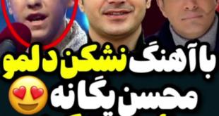 شب گذشته یکی از قسمت های فینال مسابقه عصر جدید برگزار شد و مجید معظمی شرکتکننده جوان و با استعداد این برنامه آهنگ ایرانی از محسن یگانه اجرا کرد
